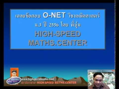 เฉลยข้อสอบคณิต ONET ม.3 ปี 56 โดยพี่บุ๋ม