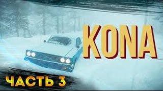 Kona прохождение игры часть 3