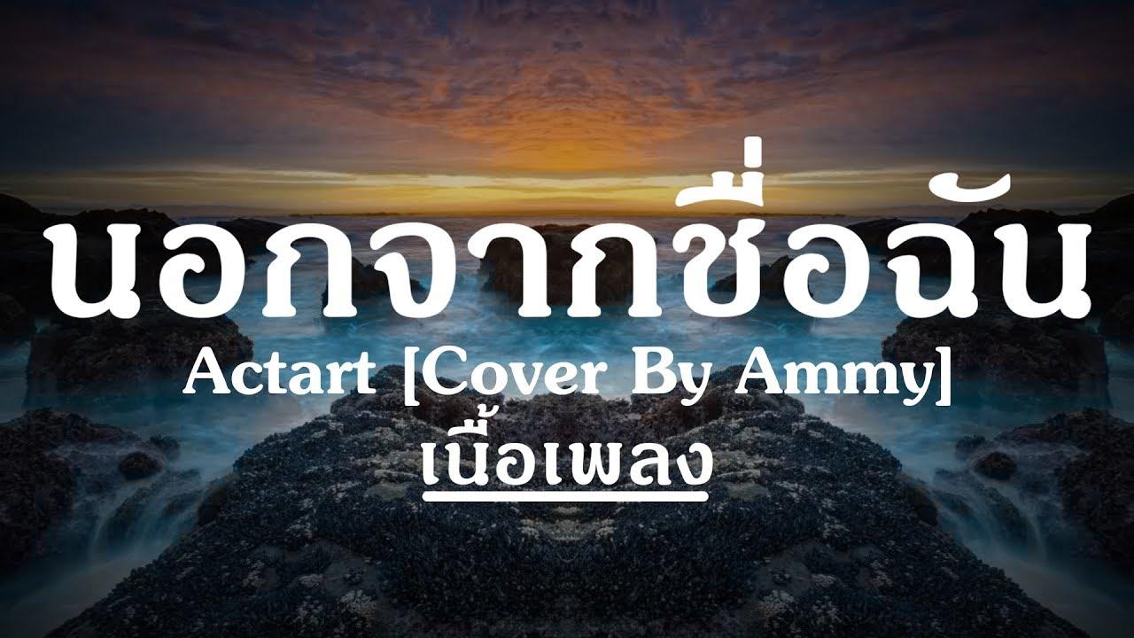 Photo of เนื้อเพลง นอกจาก ชื่อ ฉัน – นอกจากชื่อฉัน – Actart [Cover By Ammy] (เนื้อเพลง)