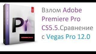 Взлом,кряк Adobe Premiere Pro CS5.5.