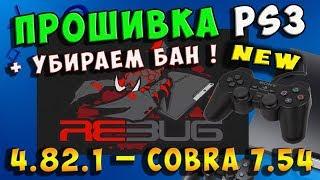 Прошивка PS3 - REBUG 4.82.1_Cobra 7.54 + Toolbox / + Снимаем БАН !