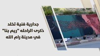 """جدارية فنية تخلد ذكرى الراحله """"ريم بنا"""" في مدينة رام الله"""