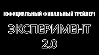 Эксперимент 2 Официальный финальный трейлер