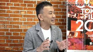 フェスのように映画を楽しめて、誰でも参加できるのが東京国際映画祭 - プログラミング・ディレクター矢田部吉彦さん