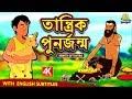 তান্ত্রিক পুনর্জন্ম - Rebirth of Tantric | Rupkothar Golpo | Bangla Cartoon | Bengali Fairy Tales