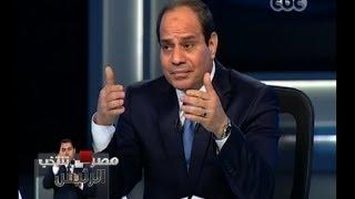 #مصر_تنتخب_الرئيس | #السيسي : الحدود الليبية والسودانية تشكلان تهديداً للأمن القومي المصري