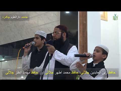 Hara Gumbad jo dekhoge Zamana bhol jawge Agar Taiba ko Jawge, tu aana bhol jawge By Jalali and Sons