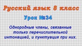 Русский язык 8 класс (Урок№34 - Однородные члены, связанные только перечислительной интонацией.)