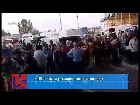 На КПП «Тиса» ускладнено перетин кордону