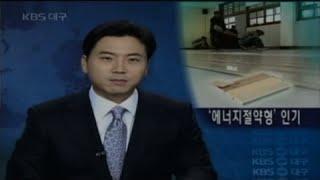 온수마루 몽골사업배경