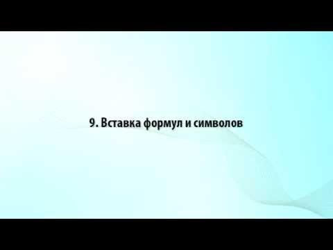 9. Вставка формул и символов в Word 2010