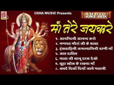Maa Tere Jaikare - माँ तेरे जयकारे | Anil Hanslas Ji | Full Audio Songs | Jukebox HD 2016