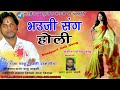 bauji sang holi raja babu sahni aashirwad music holi song