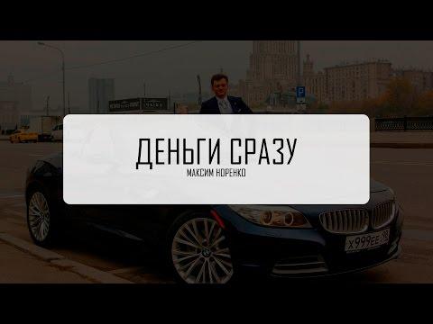 Деньги сразу  Норенко Максим