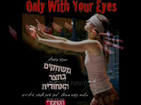 Only With Your Eyes (Hunt me, Touch me) שיר הנושא - משחקים בחצר האחורית
