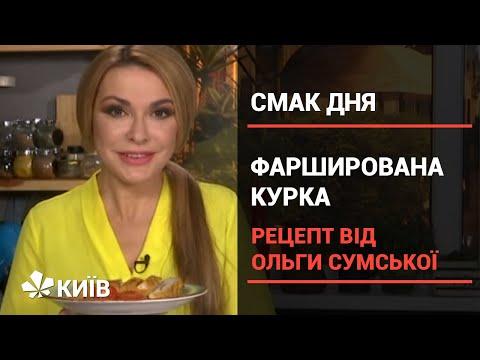 Фарширована курка - рецепт від Ольги Сумської