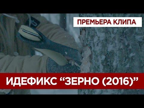 """ИДЕФИКС """"Зерно 2016"""""""