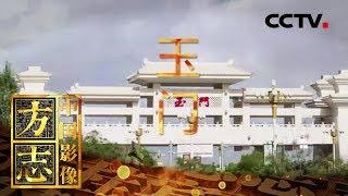 《中国影像方志》 第384集 甘肃玉门篇  CCTV科教