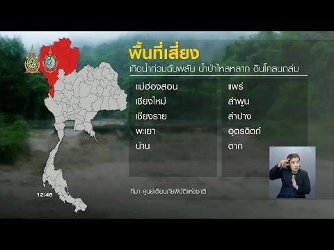 เตือนประชาชน 10 จังหวัดภาคเหนือระวังอันตรายจากฝนตกหนัก