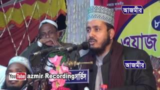 bangla waz নবী প্রেম ঈমান দ্বারের শ্রেষ্ঠ পরিচয়   -Allama Ahmadullah Forkan Khan Al Kaderi
