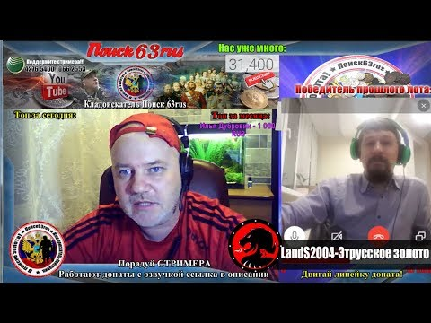 Стрим! Живое общение со специалистом по чистке, Lands2004-Этрусское золото! 07.12.19 в 19:00 по МСК!