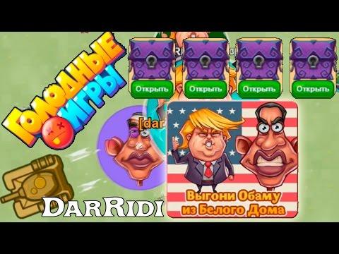Голодные игры круче агарио босс Обама