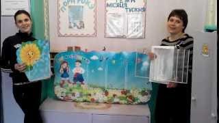 Стенд-дизайн. Отзывы от воспитателей детского сада.(Изготовление стендов для детских садов - одно из направлений нашей работы. Большой ассортимент, экологичны..., 2014-05-28T11:07:20.000Z)