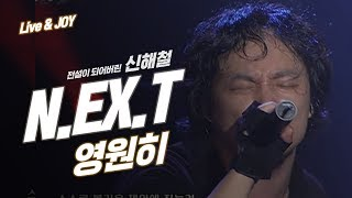 N.EX.T(Shin HaeChu) - Forever, 넥스트(신해철) - 영원히 [신해철 in 라이브 앤 조이]