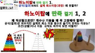 하노이탑에 딴죽 걸기 1,2(변형 하노이탑, 삼각 원형…