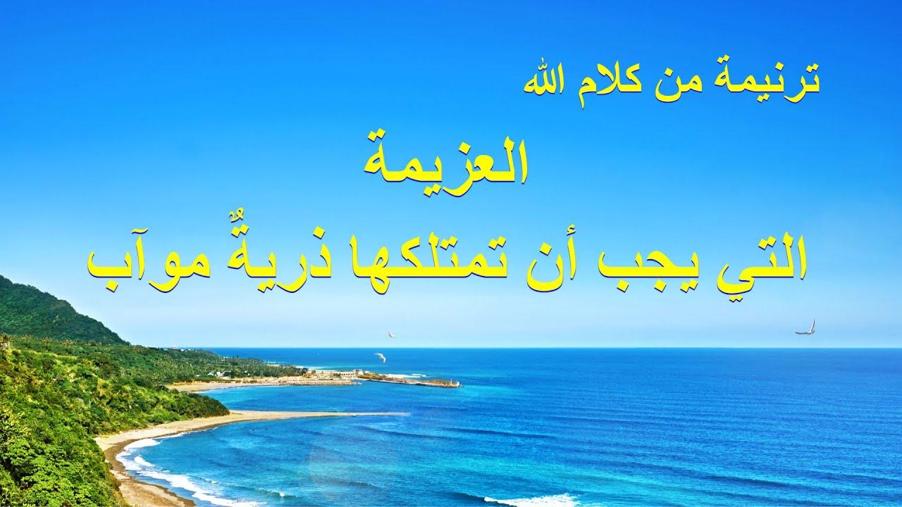ترنيمة من كلام الله – العزيمة التي يجب أن تمتلكها ذريةٌ موآب – كلمات ترنيمة