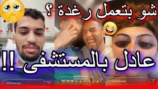يوميات رغدة و رضا : حبيبنا عادل مريض...- لا يفوتك