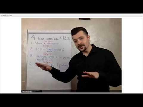 Эффективная презентация криптоактива Bitbon 09 11 2017