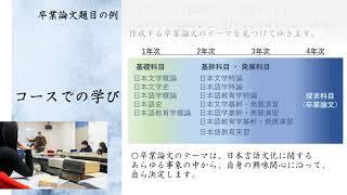 人文学部【日本言語文化コース】
