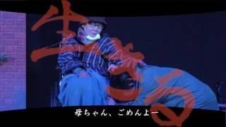 「生きる」墨田公園ダイジェスト(ショート)