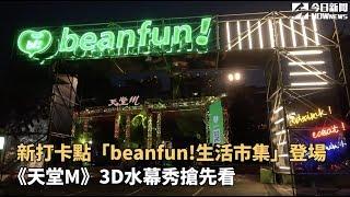 電玩展/新打卡點「beanfun!生活市集」登場 《天堂M》3D水幕秀搶先看