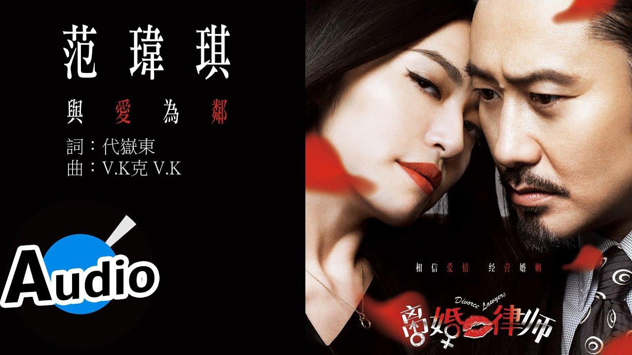 范瑋琪 Christine Fan - 與愛為鄰 (官方歌詞版) - 電視劇「離婚,好嗎?(台灣) / 離婚律師(大陸)」插曲