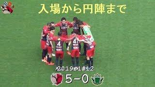 入場から円陣 2019J1第12節 鹿島 5-0 松本(Kashima Antlers)