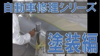 ドアとフェンダーのヘコミ修理!板金から塗装まで細かく解説 塗装編 thumbnail