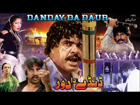Download DANDAY DA DAUR (1993) - SULTAN RAHI, SAIMA, SHAHIDA MINI, HUMAYUN QURESHI - OFFICIAL PAKISTANI MOVIE