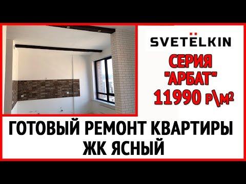 Готовый ремонт квартиры в новостройке ЖК Ясный