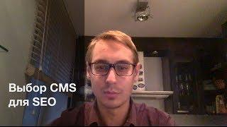видео Подходит ли CMS для продвижения сайта