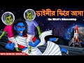 Download Video ডাইনীর ফিরে আসা | Chondrimay Daini | Part 3 | Rupkothar Golpo | Bangla Golpo | Dream Stories Bangla MP4,  Mp3,  Flv, 3GP & WebM gratis