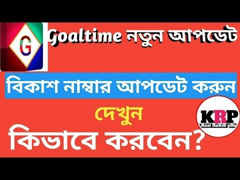 How to Add Bkash number in Goaltimebd Account || বিকাশ নাম্বার সেট করুন একাউন্টে || Kazi Rakib pro