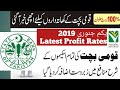 National Saving Profit Rates January 2019 | Latest Video