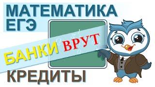 Математика ЕГЭ 2020 №17 Банки ВРУТ? Финансовая задача на проценты. Про кредиты | Live продолжение