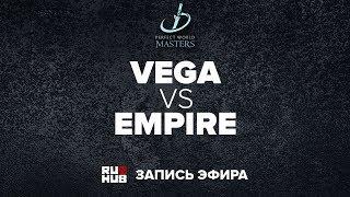 Vega vs Empire, PWMasters Qualifiers, game 3 [Mila, LightOfHeaven]