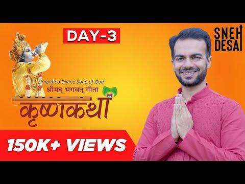 Krishna Katha by Dr.Sneh Desai   Part 3 [Full Video]   Bhagwad Geeta