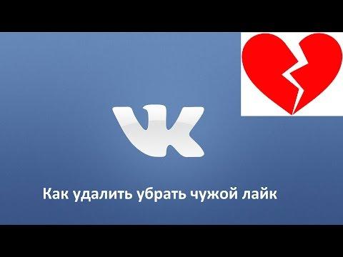 Как удалить убрать чужой лайк вконтакте вк