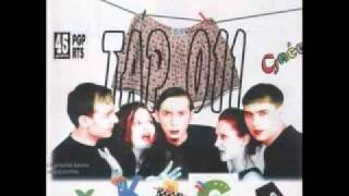 Тап 011 - Жене (1996) (+текст)