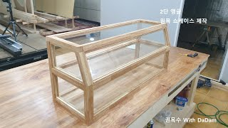 2단 앵글 원목 쇼케이스 제작